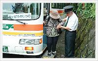 コミュニティ・路線バス