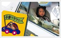 子育て支援タクシー